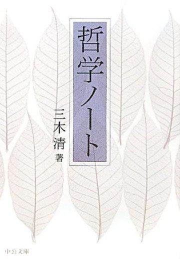 哲学ノート (中公文庫)
