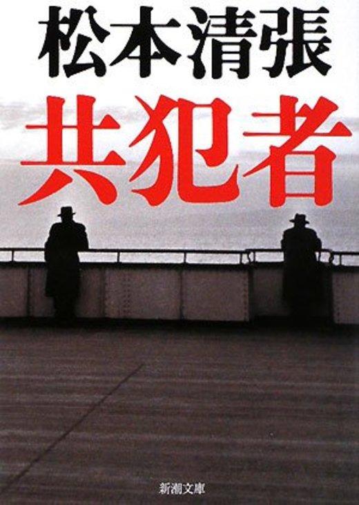 共犯者 (新潮文庫)