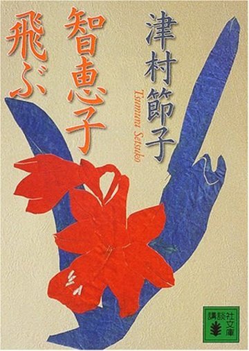 智恵子飛ぶ (講談社文庫)