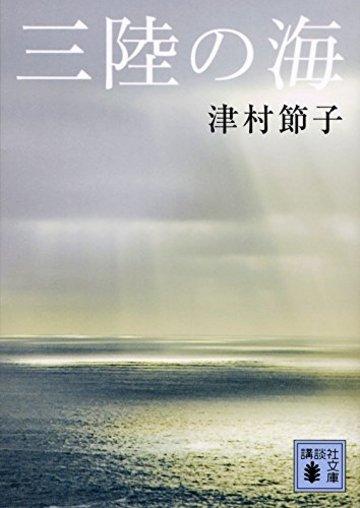 三陸の海 (講談社文庫)