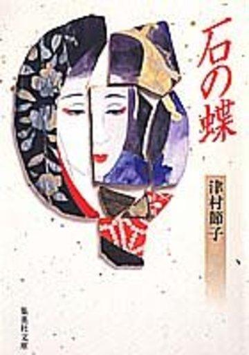 石の蝶 (集英社文庫)