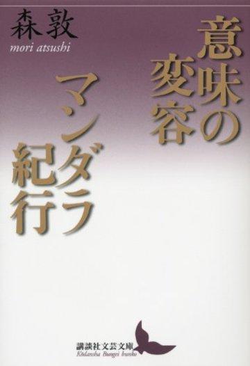 意味の変容・マンダラ紀行 (講談社文芸文庫)