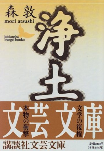 浄土 (講談社文芸文庫)