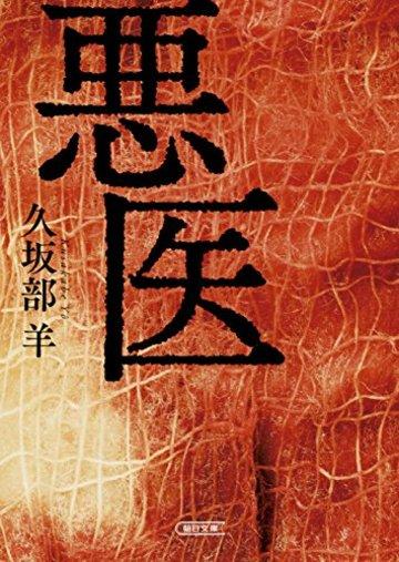 悪医 (朝日文庫)