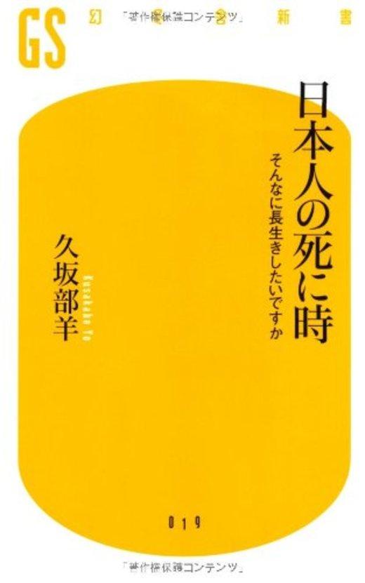 日本人の死に時―そんなに長生きしたいですか (幻冬舎新書)