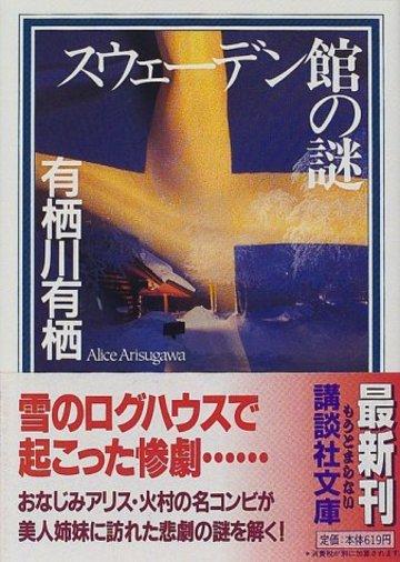 スウェーデン館の謎 (講談社文庫)