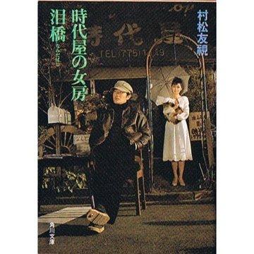 時代屋の女房・泪橋 (角川文庫 緑 502-4)