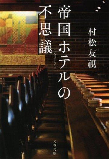帝国ホテルの不思議 (文春文庫)
