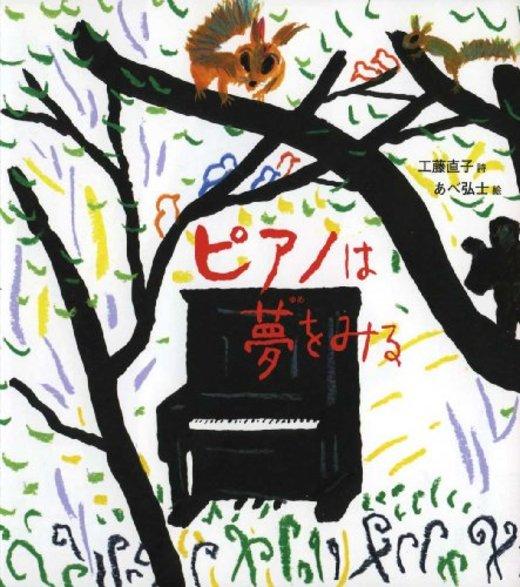 ピアノは夢をみる