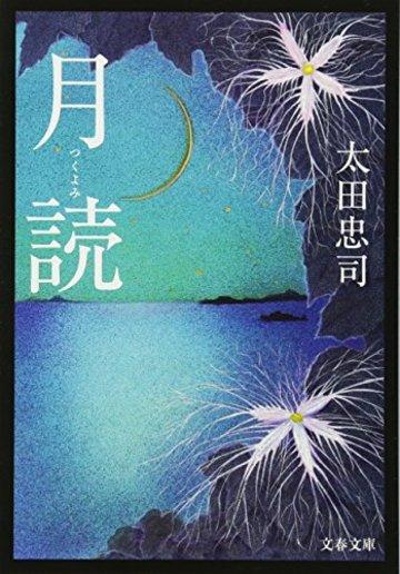 月読 (文春文庫)