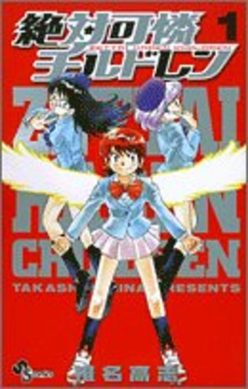 絶対可憐チルドレン 1 (少年サンデーコミックス)