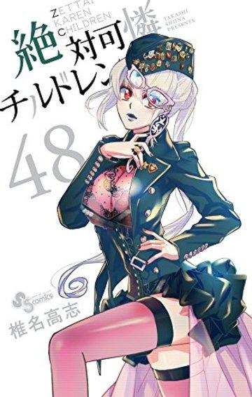 絶対可憐チルドレン 48 (少年サンデーコミックス)