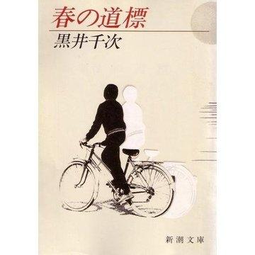 春の道標 (新潮文庫)