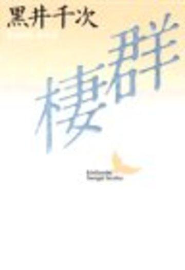 群棲 (講談社文芸文庫)