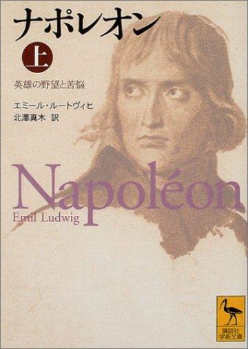 ナポレオン(上) (講談社学術文庫)