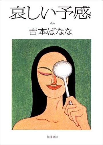 哀しい予感 (角川文庫)
