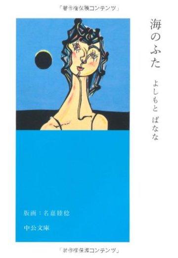海のふた (中公文庫)
