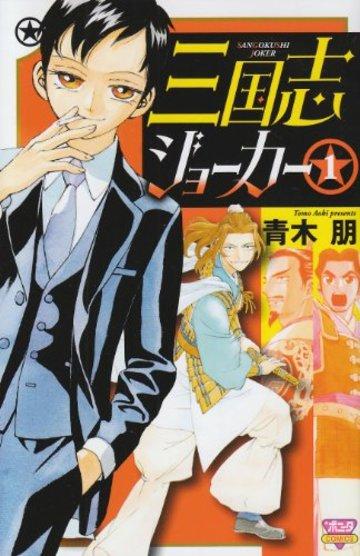 三国志ジョーカー 1 (ボニータコミックス)