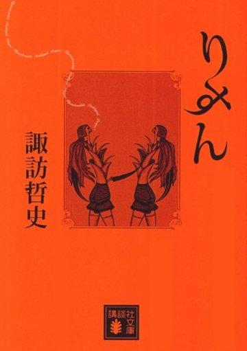 りすん (講談社文庫)