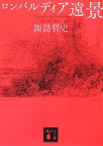 ロンバルディア遠景 (講談社文庫)