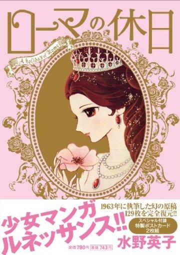 ローマの休日 (Feelコミックス ロマ×プリコレクション)