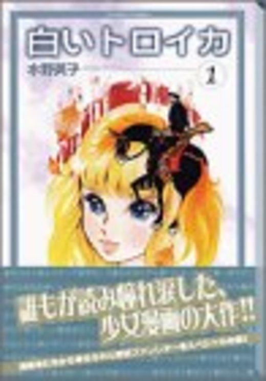 白いトロイカ (1) (講談社漫画文庫)