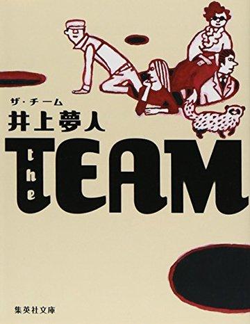 the TEAM(ザ・チーム) (集英社文庫)