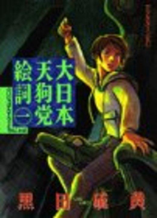 大日本天狗党絵詞 1 (アフタヌーンKC)