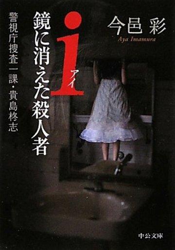 i(アイ)鏡に消えた殺人者―警視庁捜査一課・貴島柊志 (中公文庫)