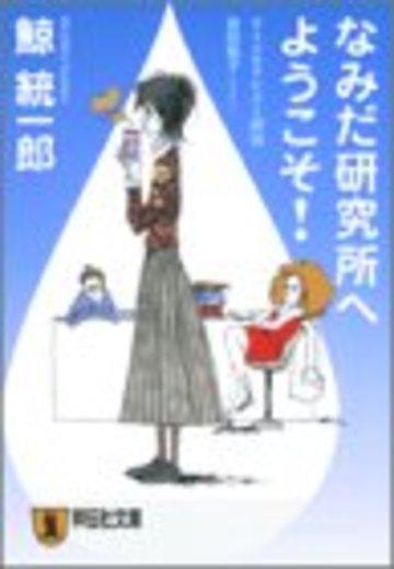 なみだ研究所へようこそ!―サイコセラピスト探偵波田煌子 (祥伝社文庫)