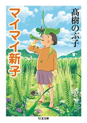 マイマイ新子 (ちくま文庫)