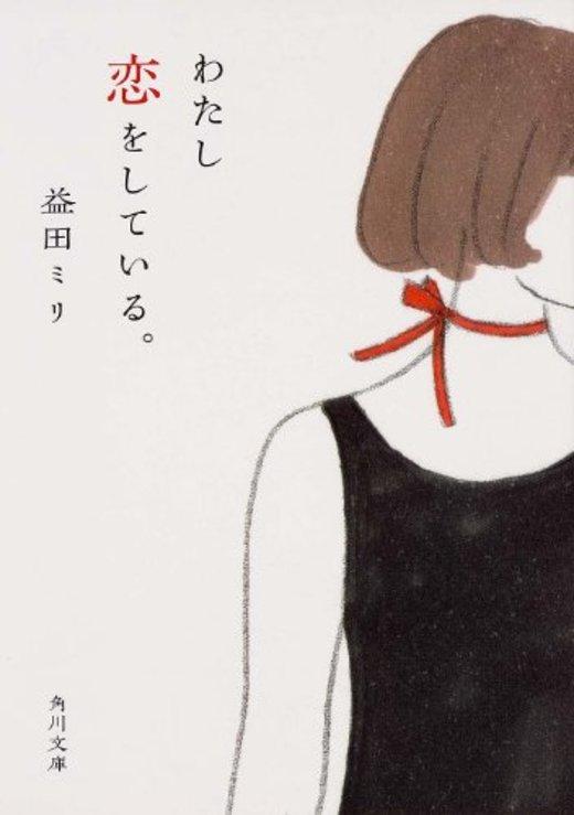 わたし恋をしている。 (角川文庫)