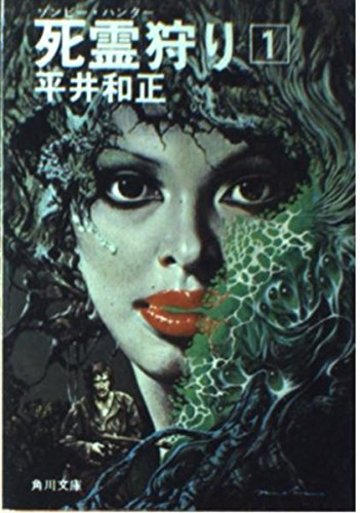 死霊狩り (1) (角川文庫 緑 383-7)