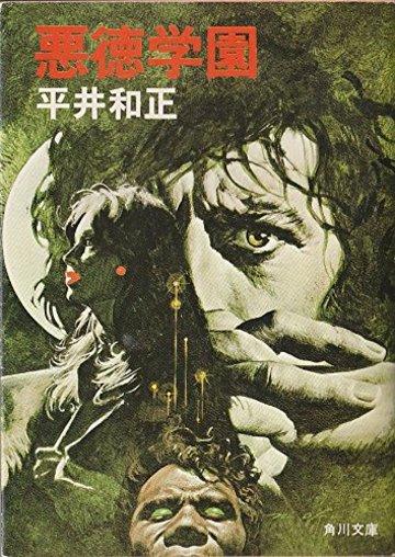 悪徳学園 (角川文庫 緑 383-8)