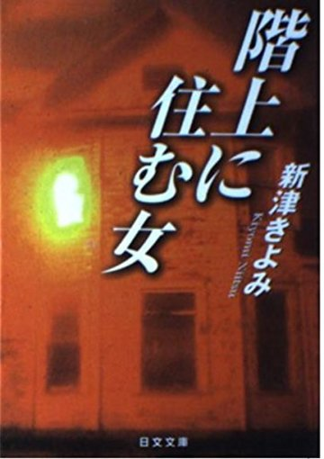 階上に住む女 (日文文庫)