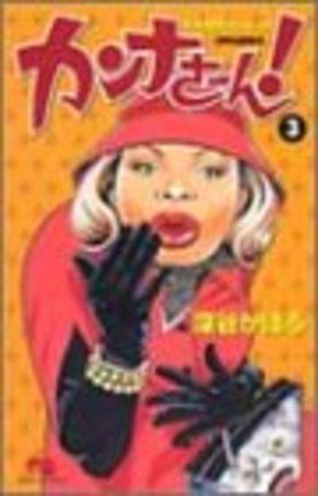カンナさーん! 3 (クイーンズコミックス)