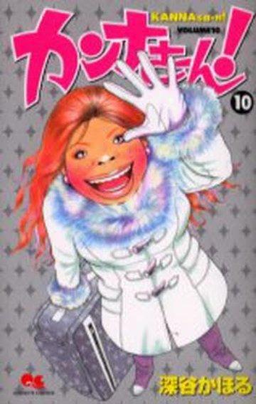 カンナさーん! 10 (クイーンズコミックス)
