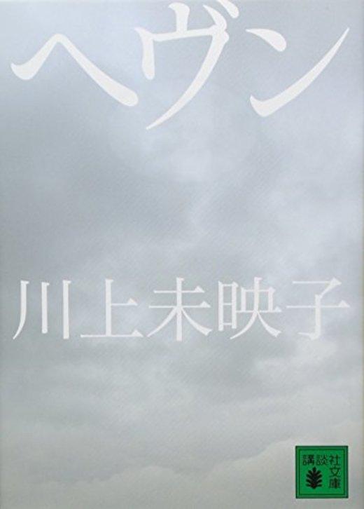 ヘヴン (講談社文庫)