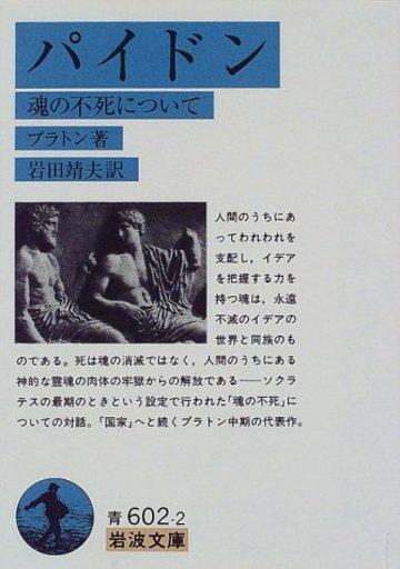 パイドン―魂の不死について (岩波文庫)
