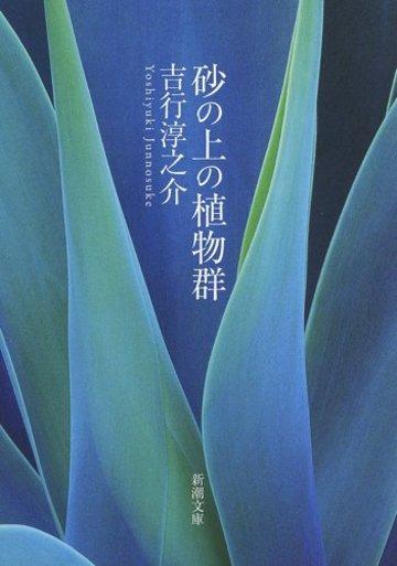 砂の上の植物群 (新潮文庫)