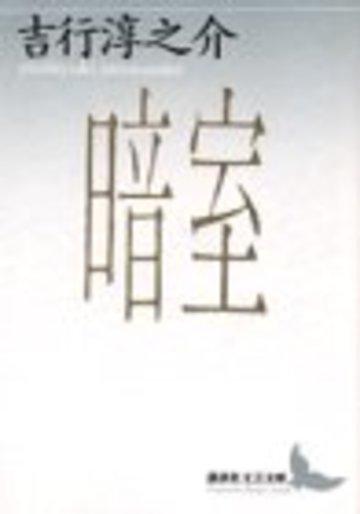 暗室 (講談社文芸文庫)