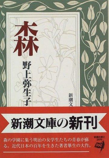 森 (新潮文庫)
