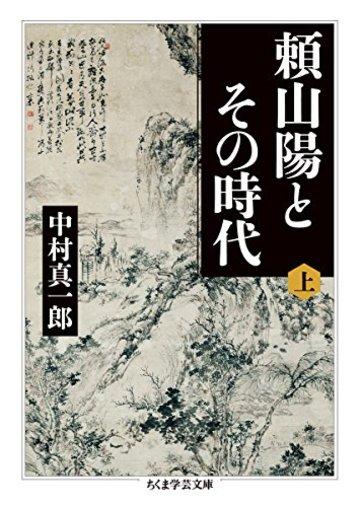 頼山陽とその時代(上) (ちくま学芸文庫)