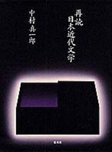 再読 日本近代文学