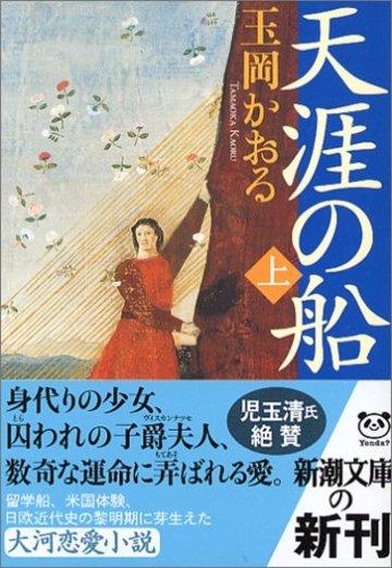 天涯の船〈上〉 (新潮文庫)