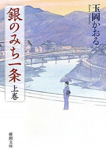 銀のみち一条〈上巻〉 (新潮文庫)