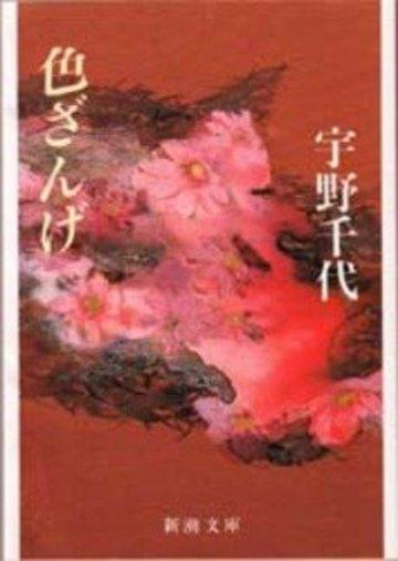 色ざんげ (新潮文庫)
