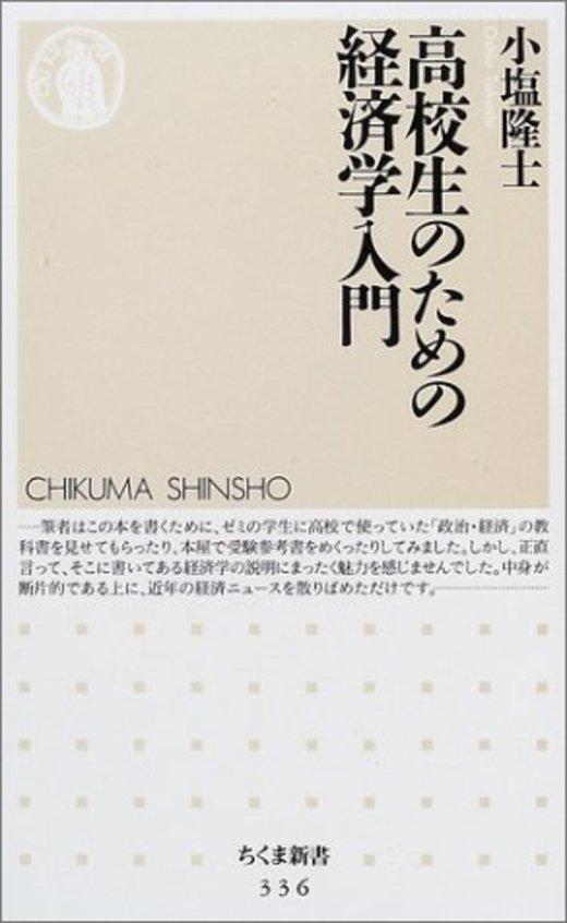 高校生のための経済学入門 (ちくま新書)