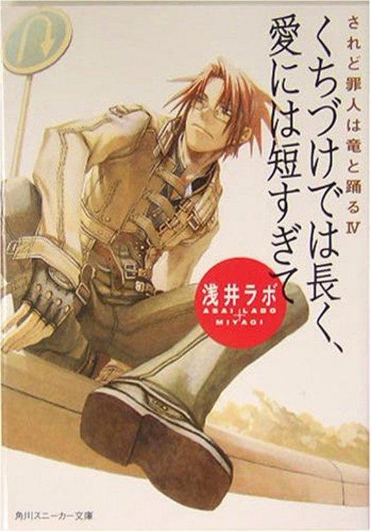 くちづけでは長く、愛には短すぎて―されど罪人は竜と踊る〈4〉 (角川スニーカー文庫)