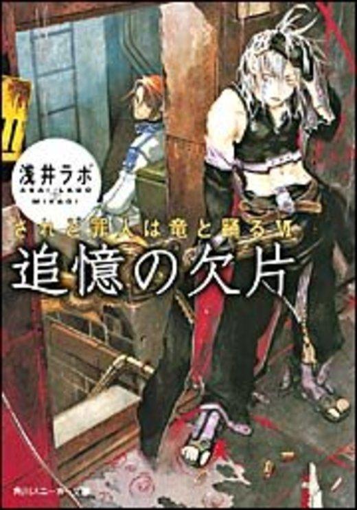 追憶の欠片―されど罪人は竜と踊る〈6〉 (角川スニーカー文庫)